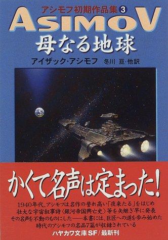 母なる地球―アシモフ初期作品集〈3〉 (ハヤカワ文庫SF)