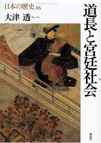 道長と宮廷社会 (日本の歴史)