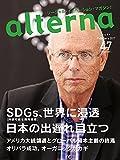 alterna(オルタナ)47号 2017年2月号