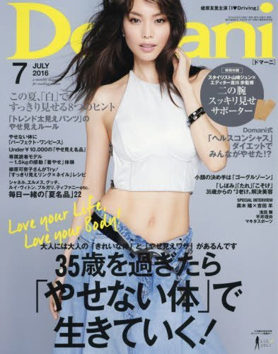 Domani(ドマーニ) 2016年 07 月号 [雑誌]