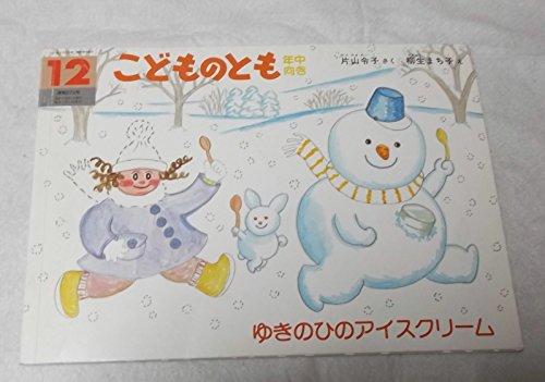 こどものとも 年中向き 2008年 12月号 (273号) ゆきのひのアイスクリーム
