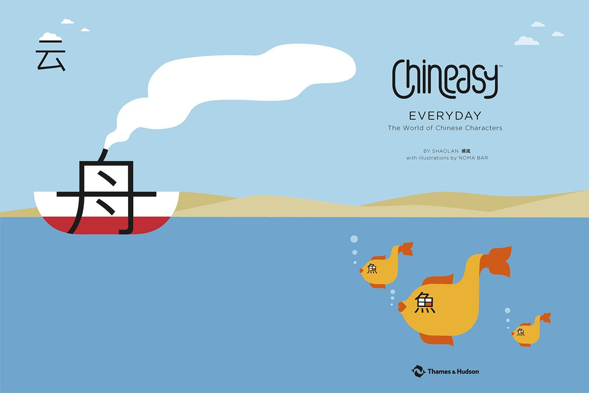 Chineasy everyday learning chinese through its culture shaolan chineasy everyday learning chinese through its culture shaolan 9780062439710 amazon books biocorpaavc