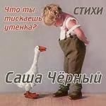 Sasha Chernyj detjam | Sasha Cherny