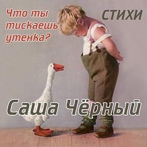 Sasha Chernyj detjam Audiobook