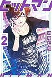 ヒットマン(2) (講談社コミックス)