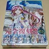 ARIA 月刊ウンディーネ コンプリート・セレモニーBOX