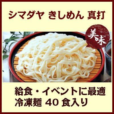 シマダヤ 真打きしめん 240g×20食×2箱(計40食) 業務用 冷凍麺