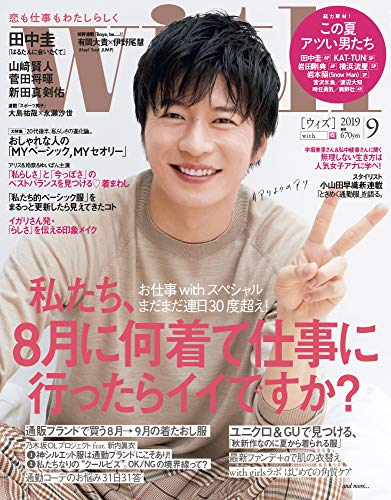 with 2019年9月号 画像 A