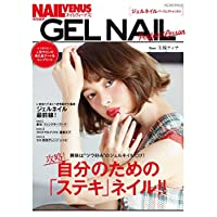 Gel Nail Perfect Lesson 表紙画像