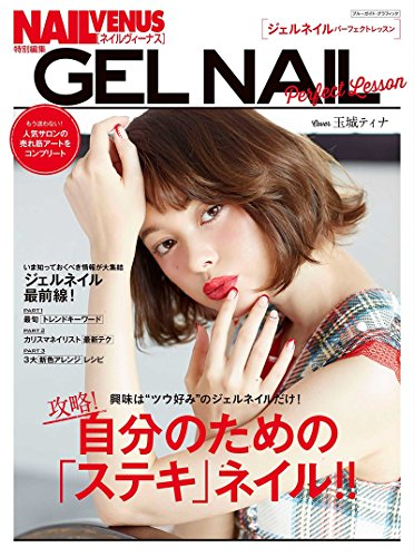 Gel Nail Perfect Lesson 最新号 表紙画像