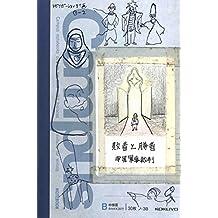kakuunorekisinoto2haisyatosyousyateikokugunnzisaibannhenn (Japanese Edition)