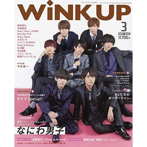 Wink Up 2019年3月号 表紙画像