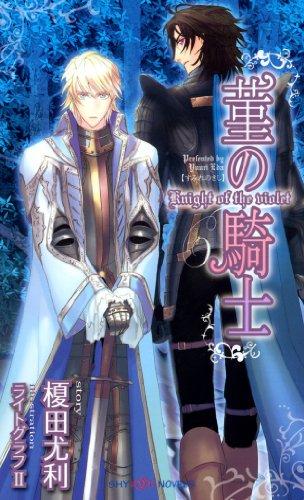 菫の騎士 (SHY NOVELS)