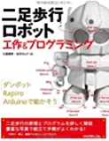 二足歩行ロボット 工作&プログラミング