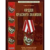 The Order of the Red Banner, N. Strekalov V. Durov, 1932525327