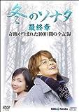 [DVD]『冬のソナタ』最終章 奇跡が生まれた100日間の全記録 DVD-BOX