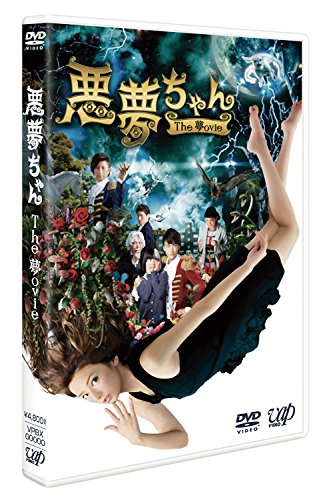 Japanese Movie - Akumu-Chan The Movie Akumu-Chan The Movie (My Little Nightmare: The Movie) (2DVDS) [Japan DVD] VPBT-14344