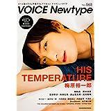 VOICE Newtype No.63
