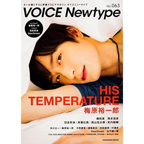 VOICE Newtype No.63 表紙画像
