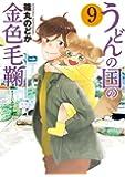 うどんの国の金色毛鞠 9 (BUNCH COMICS)