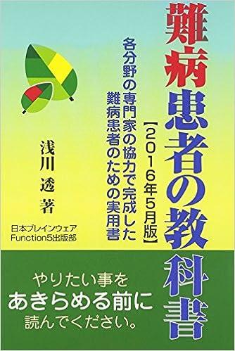 もし明日あなたが難病と告げられたら? 浅川透『難病患者の教科書』