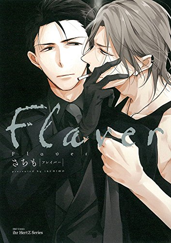 Flaver (H&C Comics ihr HertZシリーズ)