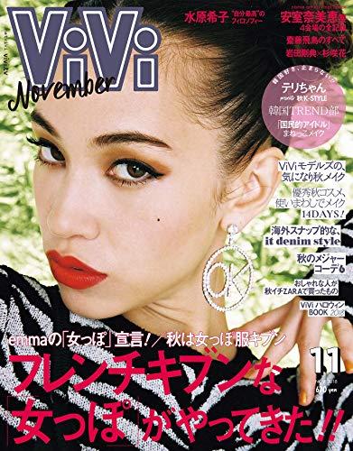 ViVi 2018年11月号 最新号 表紙画像