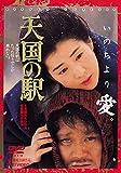 Japanese Movie - Tengoku No Eki [Japan DVD] DUTD-2394