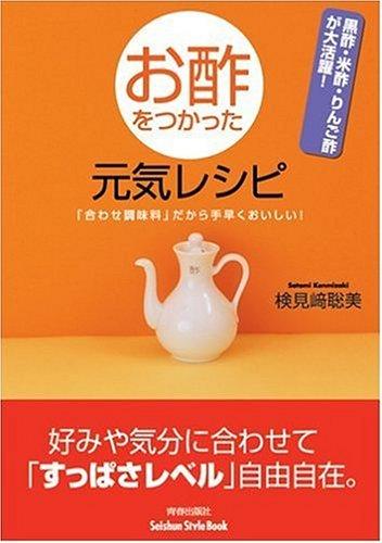 お酢をつかった元気レシピ (Seishun Style Book)