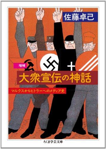 増補 大衆宣伝の神話: マルクスからヒトラーへのメディア史 (ちくま学芸文庫)