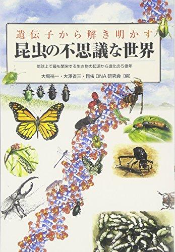 遺伝子から解き明かす昆虫の不思議な世界