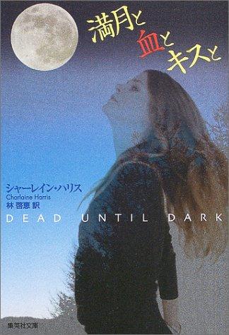 満月と血とキスと (集英社文庫)