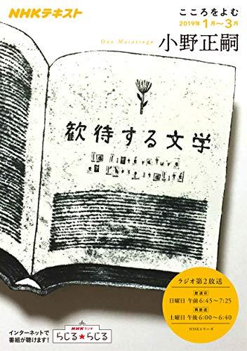 こころをよむ 歓待する文学 (NHKシリーズ)