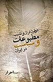 img - for 2 Gharn Faraz Va Nashib-e Matbouat Va Siasat                                              book / textbook / text book