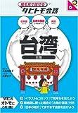 台湾 (絵を見て話せるタビトモ会話―アジア)