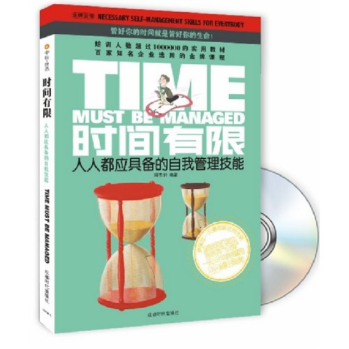 time is limited: Everyone should have the self-management skills (with DVD Disc 1)