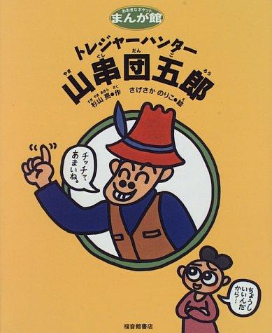 トレジャーハンター山串団五郎 (おおきなポケットまんが館)