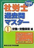 社労士過去問マスター〈1〉労働・労働保険編〈2006年版〉