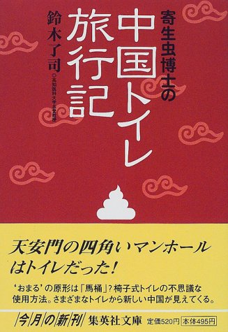 寄生虫博士の中国トイレ旅行記 (集英社文庫)