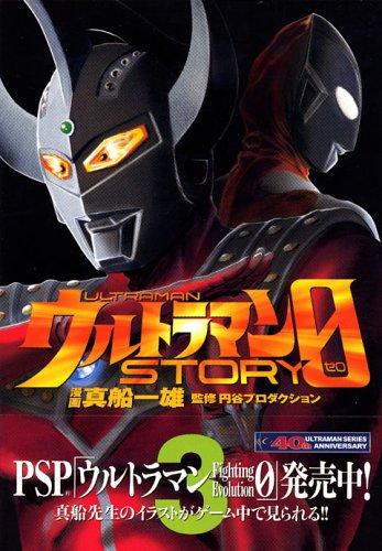 Ultraman STORY 0 (3) (Z Magazine Comics) (2006) ISBN: 4063492508 [Japanese Import]