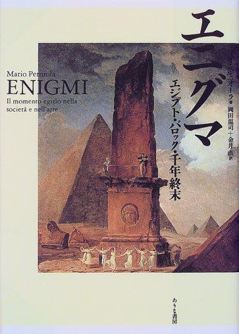 エニグマ―エジプト・バロック・千年終末