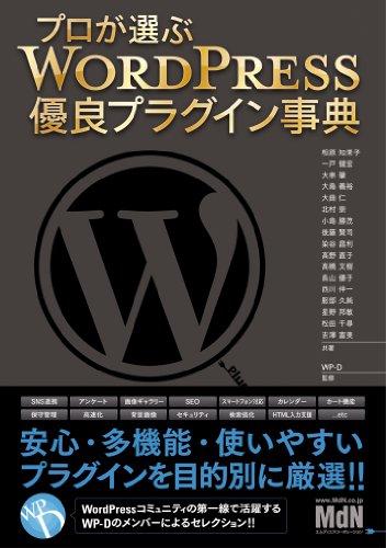 プロが選ぶ WordPress優良プラグイン事典