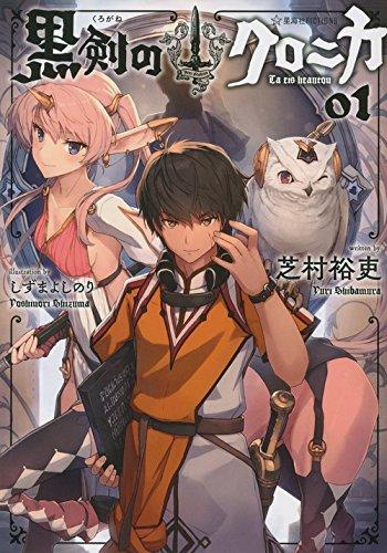 黒剣のクロニカ 01 (星海社FICTIONS)