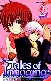 Tales Of Innocence 2