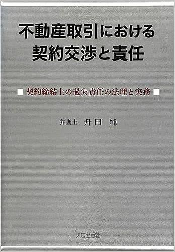 不動産取引における契約交渉と責...