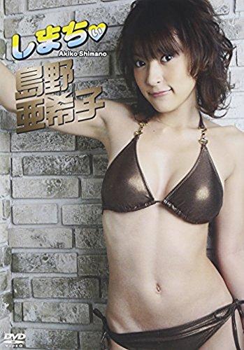 グラビアアイドル Dカップ 島野亜希子 Shimano Akiko 作品集