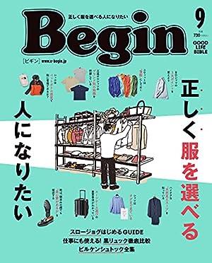 Begin (ビギン) 2021年9月号 雑誌
