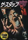 ザ・スタッフ [DVD]