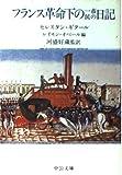 フランス革命下の一市民の日記 (中公文庫)
