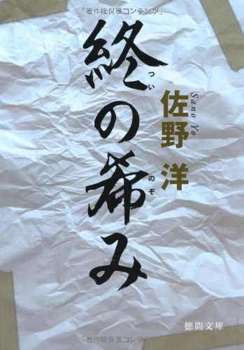 終の希み (徳間文庫)